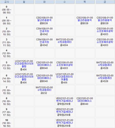 2005년 2학기 시간표
