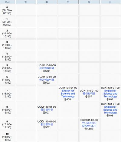 2006년 1학기 시간표