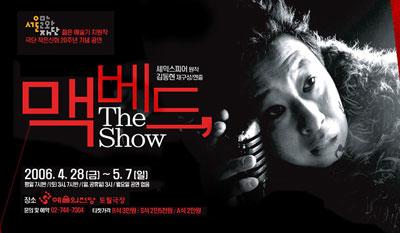 맥베드, The Show