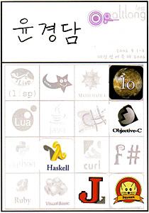 대안언어축제 2006 스티커